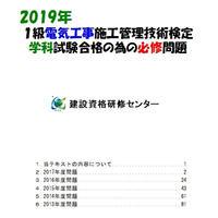 2019年度1級電気工事施工管理技士学科試験合格の為の必修問題
