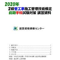 2020年前期2級管工事施工管理技士 学科試験対策テキスト