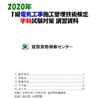 2020年1級電気工事施工管理技士学科試験対策テキスト