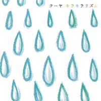 【特典付き限定盤】キラキラリズム