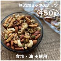 (送料込)無添加ミックスナッツ  食塩・油不使用 450g