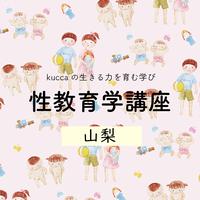 【12/10 in山梨】kuccaの性教育学講座(対面・オンライン)