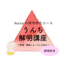 【録画配信】うんち解明講座〜排便・便秘メカニズムを知る〜