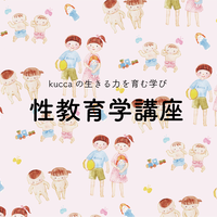 【11/3 オンライン】kuccaの性教育学講座