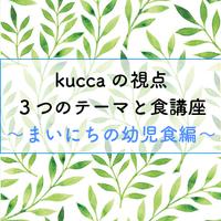 【録画配信】kuccaの視点 3つのテーマと食講座 〜まいにちの幼児食編〜