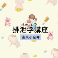 【東小金井教室開催】kuccaの排泄学講座(対面・12/7オンライン)