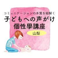 【11/26 in山梨】 kuccaの個性學講座