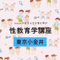【11/11東京小金井】kuccaの性教育学講座(対面&オンライン)