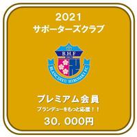 2021サポーターズクラブ会員 プレミアム