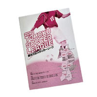 2021東北社会人サッカーリーグプログラム