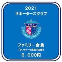 2021サポーターズクラブ会員 ファミリー