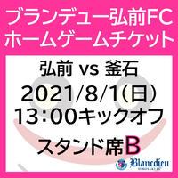 【スマホチケット】2021/8/1 東北1部 ブランデュー弘前FC vs 日本製鉄釜石 スタンド席B