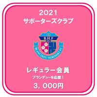 2021サポーターズクラブ会員 レギュラー
