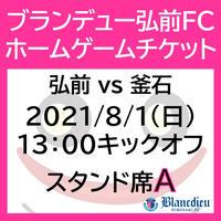 【スマホチケット】2021/8/1 東北1部 ブランデュー弘前FC vs 日本製鉄釜石 スタンド席A