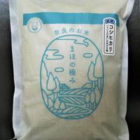 まほの極み コシヒカリ(精米) 2kg