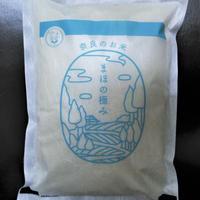 まほの極み ヒノヒカリ(精米) 2kg