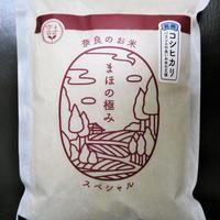 まほの極みスペシャル コシヒカリ(精米) 2kg