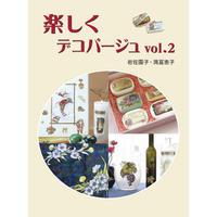 530054-02 楽しくデコパージュ Vol.2