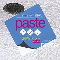 532-5022 パステ 本銀 ノリ無