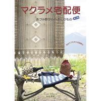 502699-03 マクラメ宅配便 第3便