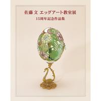 502126-03 佐藤文エッグアート教室展 15周年