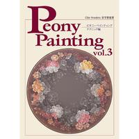 501843-02 ピオニーペインテイング Vol.3