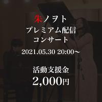 朱ノヲトプレミアム配信コンサート活動支援金(2000円)