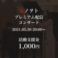 朱ノヲトプレミアム配信コンサート活動支援金(1000円)