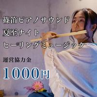 朱ノヲト夏至ナイトミュージック(1000円)