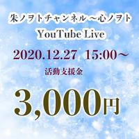 朱ノヲトチャンネル 〜心ノヲトYouTube Live活動支援金 3,000円