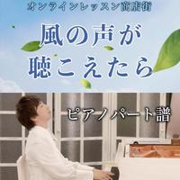 風の声が聴こえたらピアノパート伴奏譜(模範演奏付き)