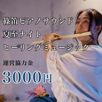 朱ノヲト夏至ナイトミュージック(3000円)