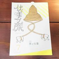 新刊:『仕事文脈  vol.7 家と仕事』発行:タバブックス