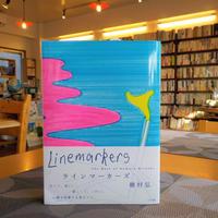 新刊:『ラインマーカーズ The Best Of Homura Hiroshi』 著:穂村弘