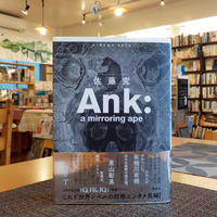 古書:『Ank: a mirroring ape』 著:佐藤 究