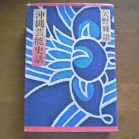 古書:『沖縄芸能史話』著:矢野輝雄