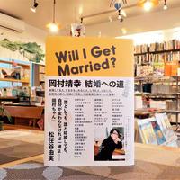 新刊:『岡村靖幸 結婚への道 迷宮篇』 著者・岡村靖幸