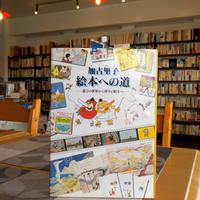 古書:『加古里子 絵本への道 遊びの世界から科学の絵本へ』