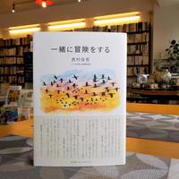 新刊:『一緒に冒険をする』 著:西村佳哲