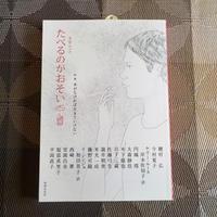 新刊:『たべるのがおそい  vol.1』発行:書肆侃侃房