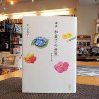 古書:『事典 和菓子の世界 増補改訂版』 著:中山圭子