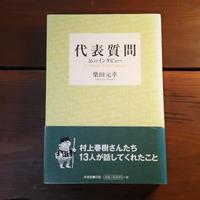 古書:『代表質問 16のインタビュー』 著:柴田元幸