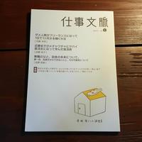 新刊:『仕事文脈  vol.1』発行:タバブックス