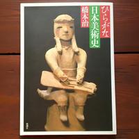 古書:『ひらがな日本美術史』 著:橋本治