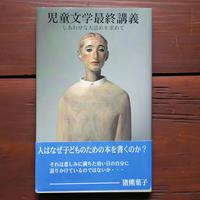 古書:『児童文学最終講義 しあわせな大詰めを求めて』 著:猪熊葉子