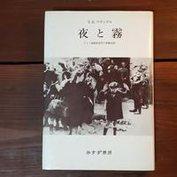 古書:『夜と霧 ドイツ強制収容所の体験記録』 著:V.E.フランクル 訳:霜山徳爾