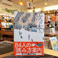 新刊:『次の本へ』 編:苦楽堂