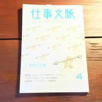 新刊:『仕事文脈  vol.4 安全と仕事』発行:タバブックス