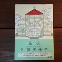 古書:『聖夜』 著:佐藤多佳子