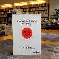古書:『日本のみなさんさようなら』 著:リリー・フランキー